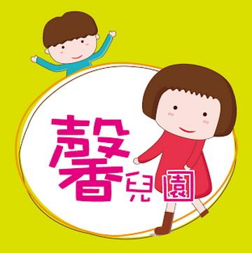 婦幼中心-馨兒園LOGO